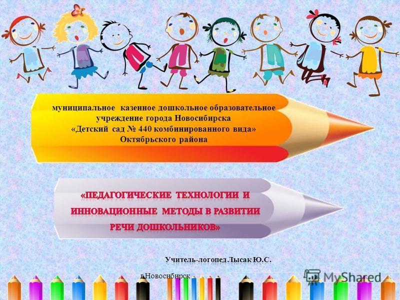 муниципальное казенное дошкольное образовательное учреждение города Новосибирска «Детский сад 440 комбинированного вида» Октябрьского района