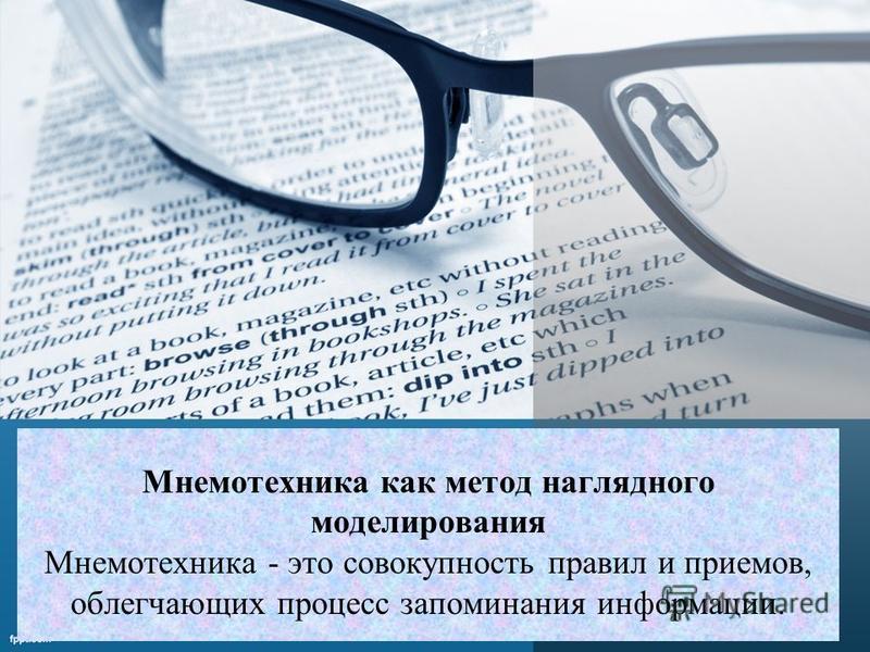 Мнемотехника как метод наглядного моделирования Мнемотехника - это совокупность правил и приемов, облегчающих процесс запоминания информации.
