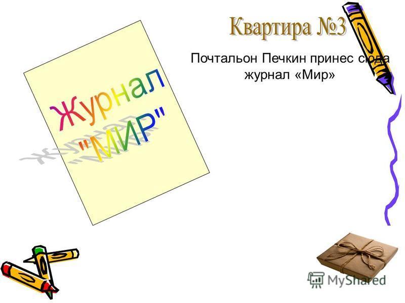 Почтальон Печкин принес сюда журнал «Мир»
