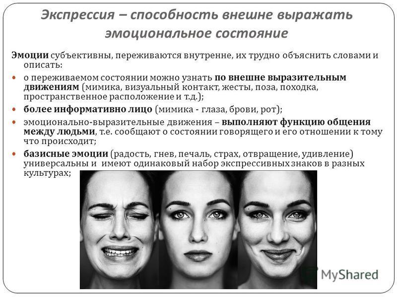 Экспрессия – способность внешне выражать эмоциональное состояние Эмоции субъективны, переживаются внутренне, их трудно объяснить словами и описать : о переживаемом состоянии можно узнать по внешне выразительным движениям ( мимика, визуальный контакт,