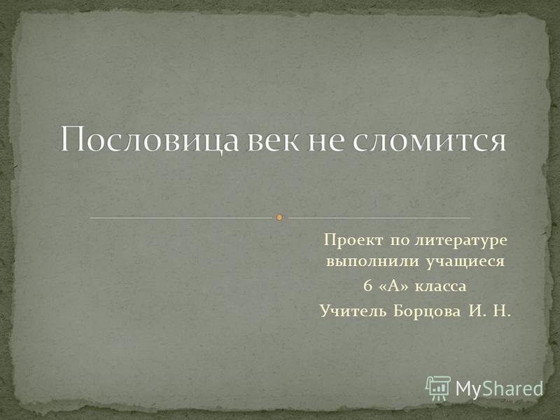 Проект по литературе выполнили учащиеся 6 «А» класса Учитель Борцова И. Н.