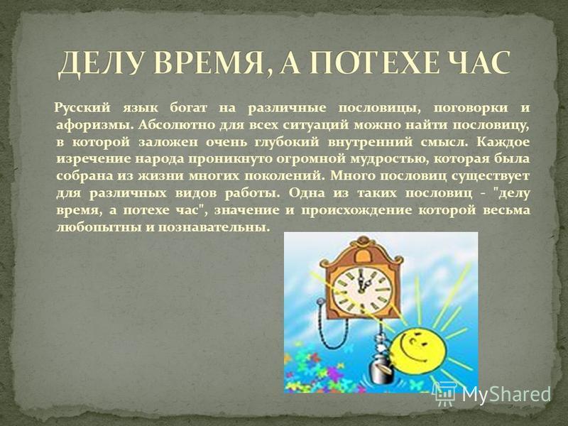 Русский язык богат на различные пословицы, поговорки и афоризмы. Абсолютно для всех ситуаций можно найти пословицу, в которой заложен очень глубокий внутренний смысл. Каждое изречение народа проникнуто огромной мудростью, которая была собрана из жизн