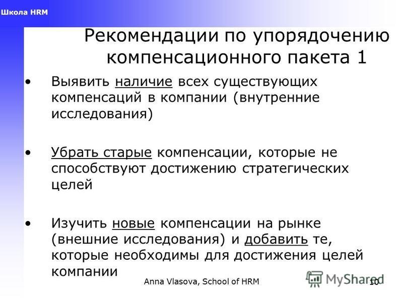 Anna Vlasova, School of HRM9 Командная работа над компенсационным пакетом: Зачем Воля собственника Финансовые возможности компании Стратегия Этап развития компании Конкурентоспособность компании на рынке продукта Общие тенденции на рынке труда (спрос