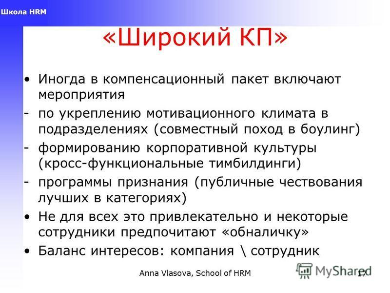 Anna Vlasova, School of HRM16 Постоянный PR, IR, ER