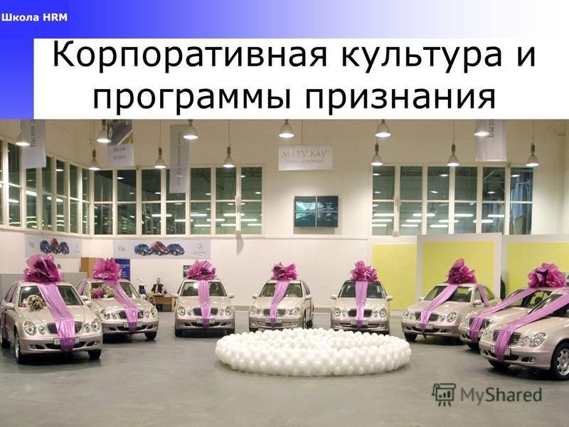 Anna Vlasova, School of HRM19 Лидерство и мотивационный климат