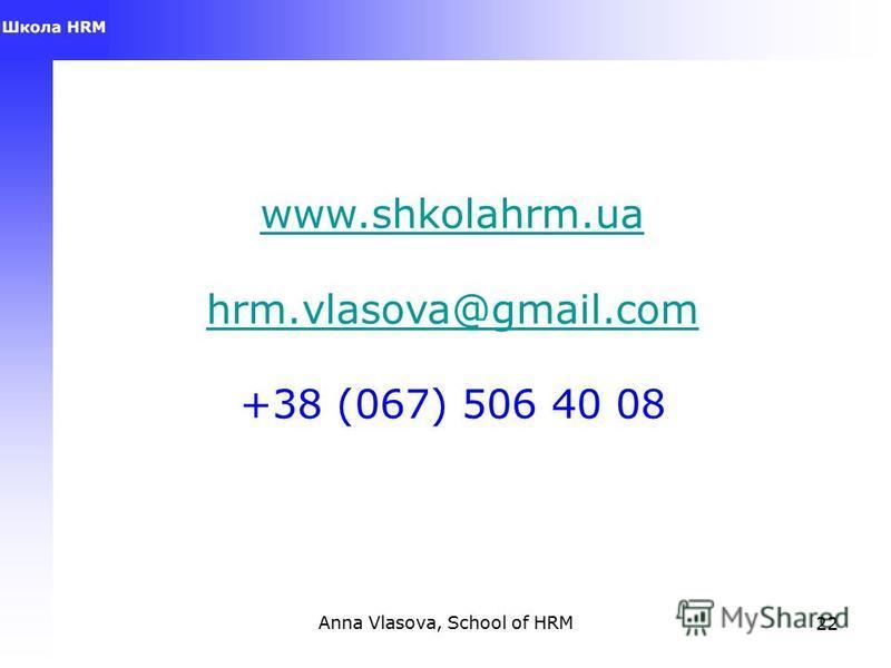 Anna Vlasova, School of HRM21 Некоторые тенденции в формировании компенсационных пакетов Привлечение сотрудников к формированию компенсационных пакетов Уменьшение доли наличных выплат Усиление акцента на справедливости Акцент на обучении, как часть к