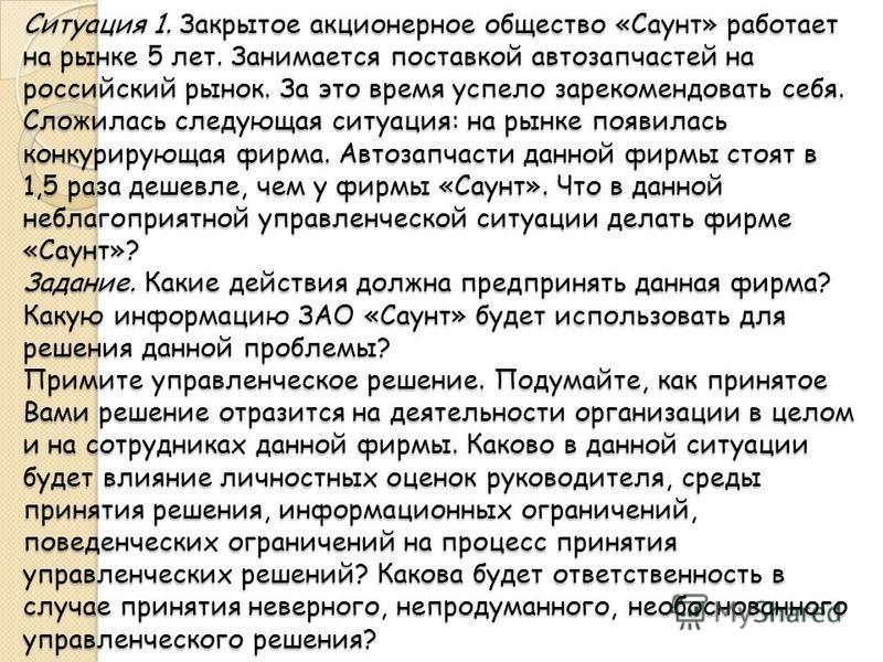 Ситуация 1. Закрытое акционерное общество «Саунт» работает на рынке 5 лет. Занимается поставкой автозапчастей на российский рынок. За это время успело зарекомендовать себя. Сложилась следующая ситуация: на рынке появилась конкурирующая фирма. Автозап