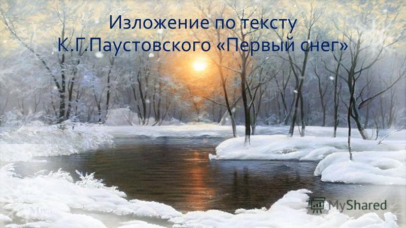 Изложение по тексту К.Г.Паустовского «Первый снег»