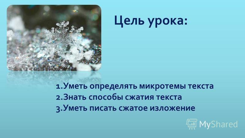 1. Уметь определять микротемы текста 2. Знать способы сжатия текста 3. Уметь писать сжатое изложение