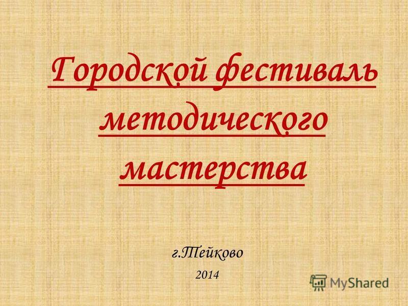Городской фестиваль методического мастерства г.Тейково 2014