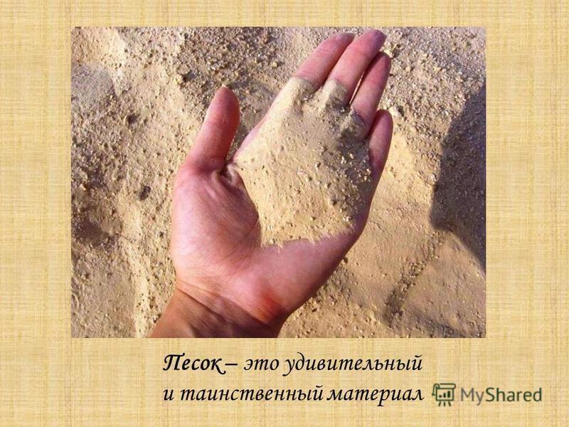 Песок – это удивительный и таинственный материал