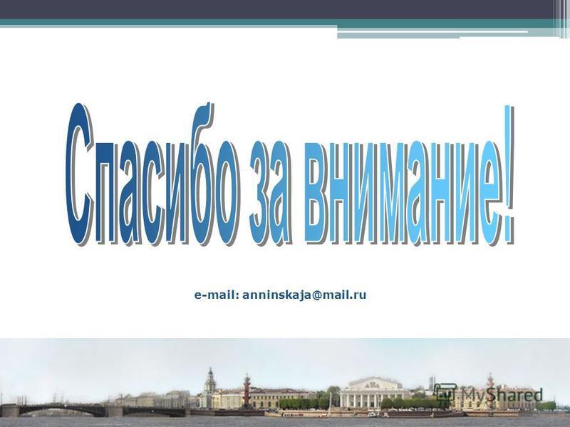 e-mail: anninskaja@mail.ru