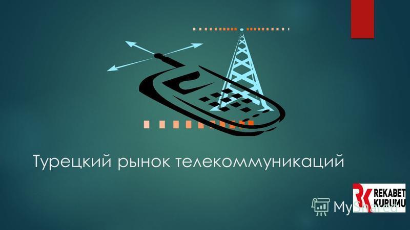 Турецкий рынок телекоммуникаций