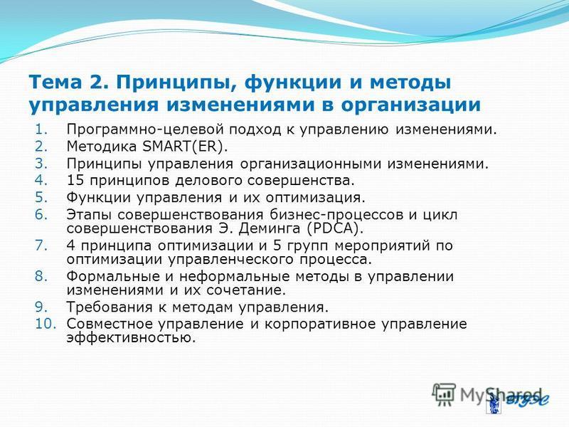 Тема 2. Принципы, функции и методы управления изменениями в организации 1.Программно-целевой подход к управлению изменениями. 2. Методика SMART(ER). 3. Принципы управления организационными изменениями. 4.15 принципов делового совершенства. 5. Функции