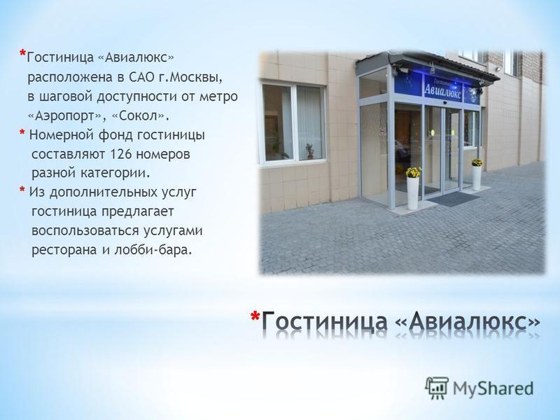 * Гостиница «Авиалюкс» расположена в САО г.Москвы, в шаговой доступности от метро «Аэропорт», «Сокол». * Номерной фонд гостиницы составляют 126 номеров разной категории. * Из дополнительных услуг гостиница предлагает воспользоваться услугами ресторан
