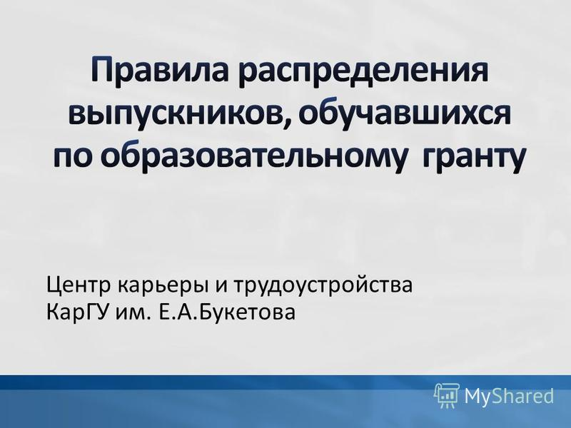 Центр карьеры и трудоустройства КарГУ им. Е.А.Букетова