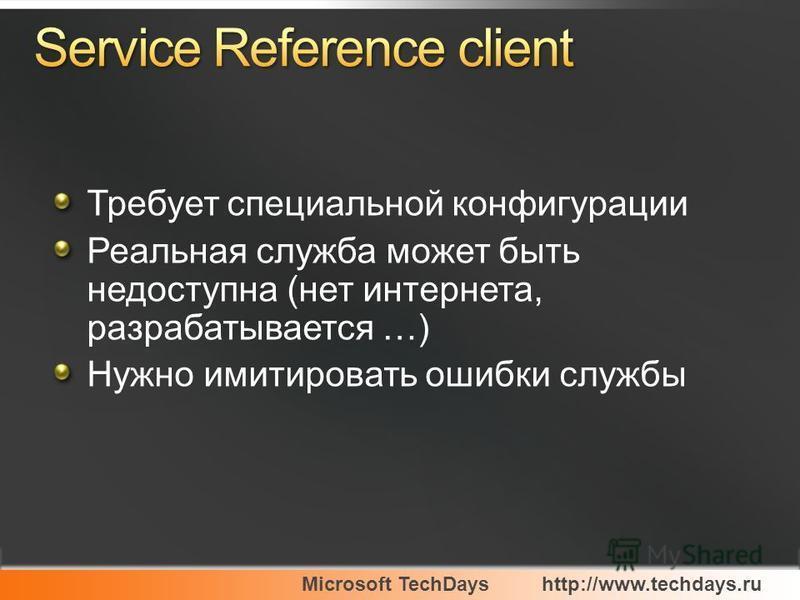 Microsoft TechDayshttp://www.techdays.ru Требует специальной конфигурации Реальная служба может быть недоступна (нет интернета, разрабатывается …) Нужно имитировать ошибки службы