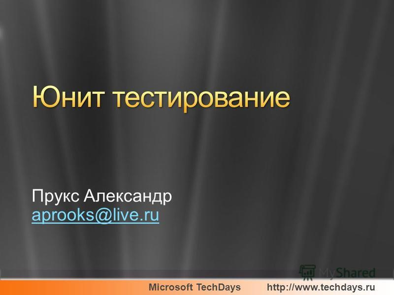 Microsoft TechDayshttp://www.techdays.ru Прукс Александр aprooks@live.ru