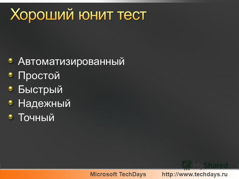Microsoft TechDayshttp://www.techdays.ru Автоматизированный Простой Быстрый Надежный Точный