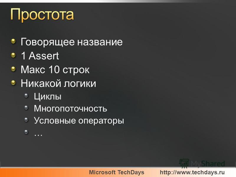 Говорящее название 1 Assert Макс 10 строк Никакой логики Циклы Многопоточность Условные операторы …