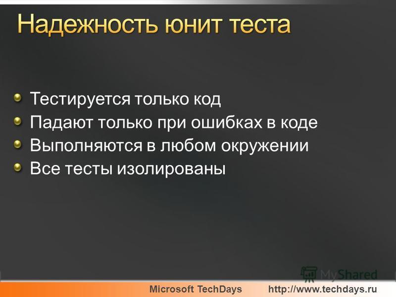 Microsoft TechDayshttp://www.techdays.ru Тестируется только код Падают только при ошибках в коде Выполняются в любом окружении Все тесты изолированы
