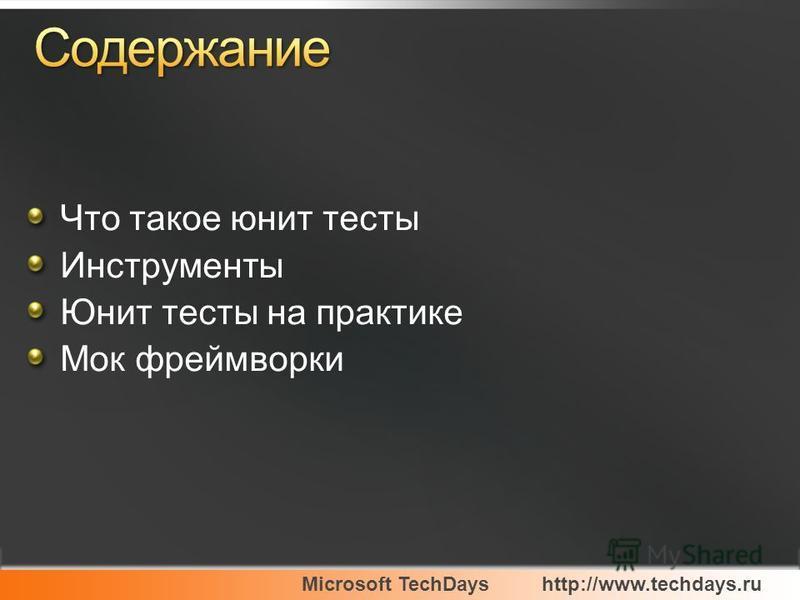 Microsoft TechDayshttp://www.techdays.ru Что такое юнит тесты Инструменты Юнит тесты на практике Мок фреймворки