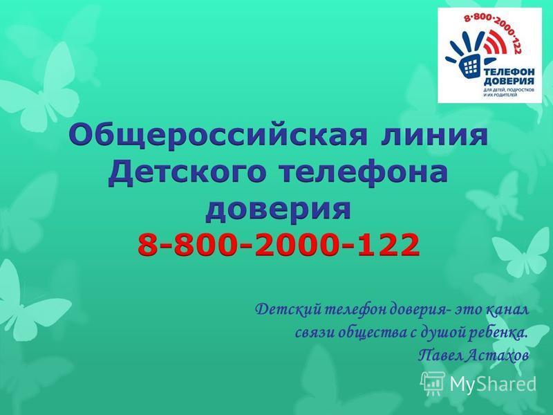 Детский телефон доверия- это канал связи общества с душой ребенка. Павел Астахов