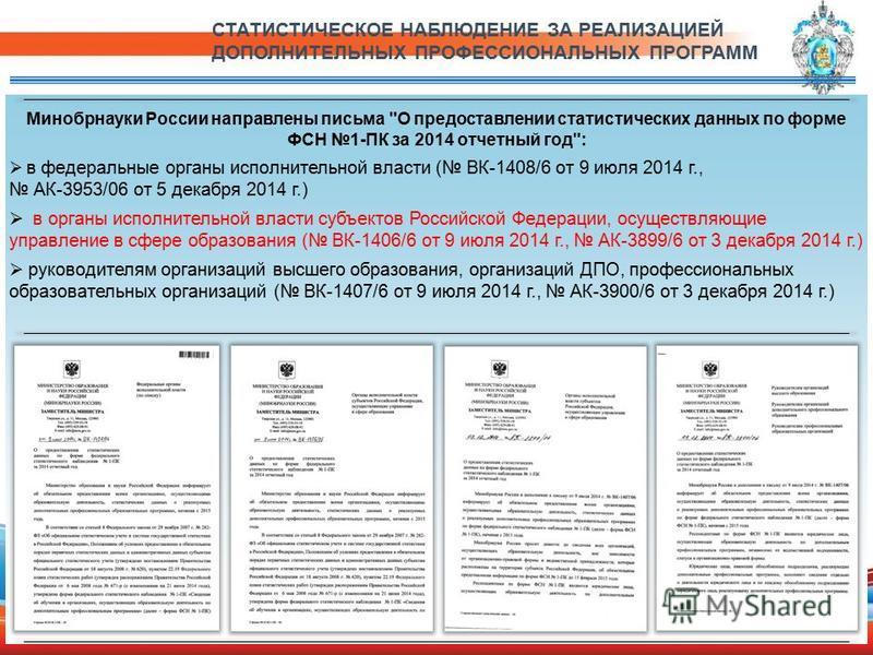 Минобрнауки России направлены письма