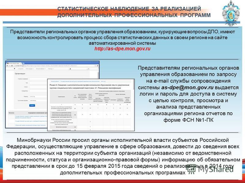 Представители региональных органов управления образованием, курирующие вопросы ДПО, имеют возможность контролировать процесс сбора статистических данных в своем регионе на сайте автоматизированной системы http://as-dpe.mon.gov.ru СТАТИСТИЧЕСКОЕ НАБЛЮ
