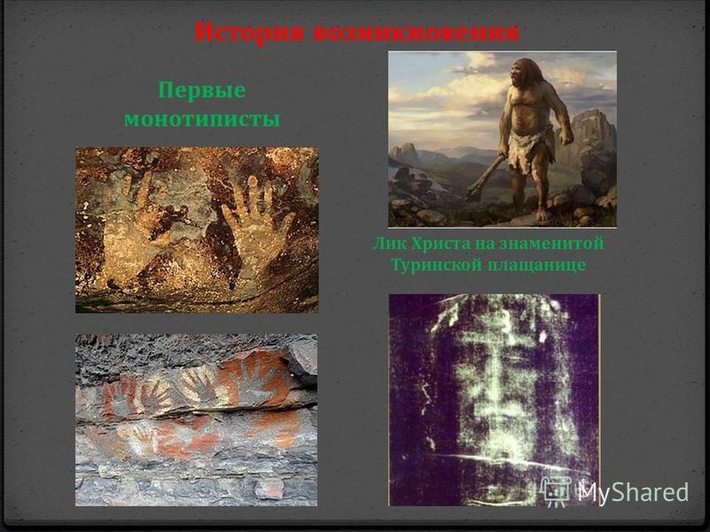 Первые монотиписты Лик Христа на знаменитой Туринской плащанице История возникновения