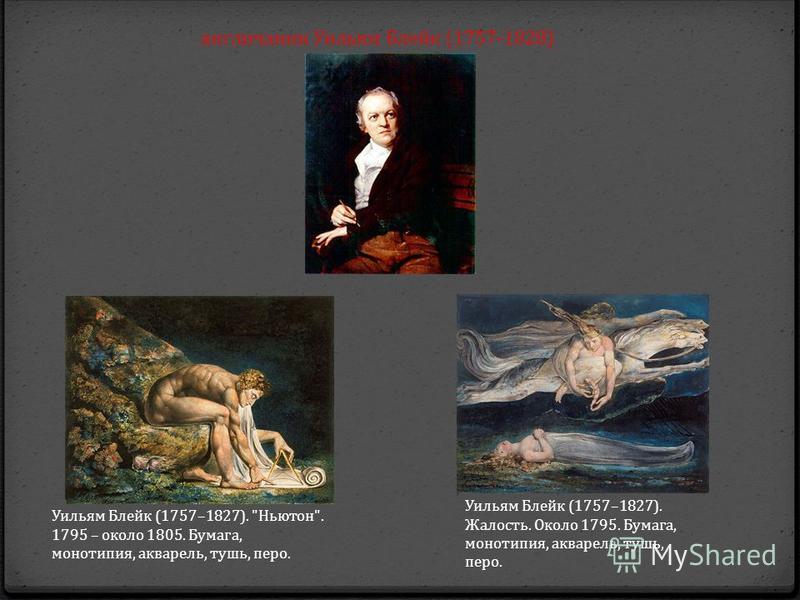 англичанин Уильям Блейк (1757-1828) Уильям Блейк (1757–1827). Ньютон. 1795 – около 1805. Бумага, монотипия, акварель, тушь, перо. Уильям Блейк (1757–1827). Жалость. Около 1795. Бумага, монотипия, акварель, тушь, перо.