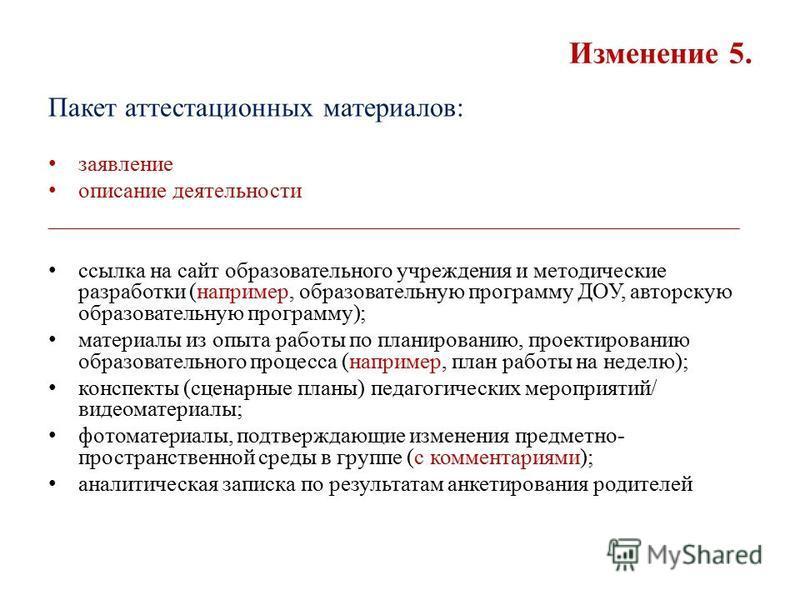 Изменение 5. Пакет аттестационных материалов: заявление описание деятельности ______________________________________________________________ ссылка на сайт образовательного учреждения и методические разработки (например, образовательную программу ДОУ
