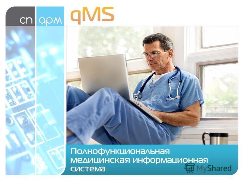 Полнофункциональная медицинская информационная система