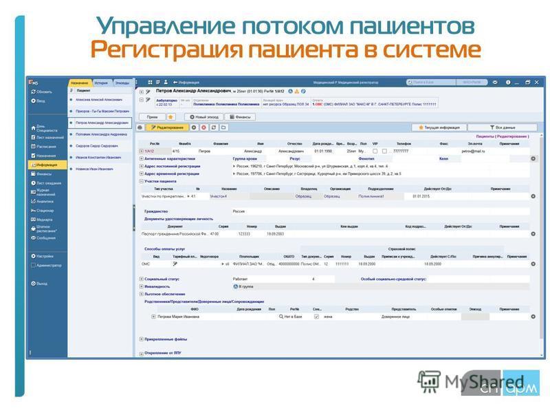 Управление потоком пациентов Регистрация пациента в системе