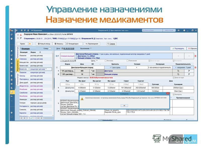 Управление назначениями Назначение медикаментов