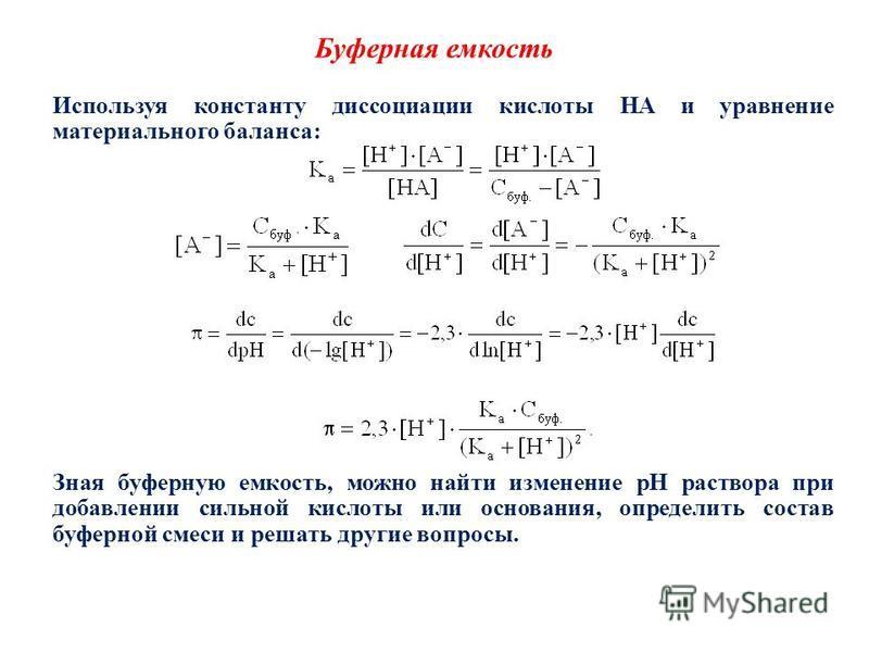 Буферная емкость Используя константу диссоциации кислоты HA и уравнение материального баланса: Зная буферную емкость, можно найти изменение pH раствора при добавлении сильной кислоты или основания, определить состав буферной смеси и решать другие воп