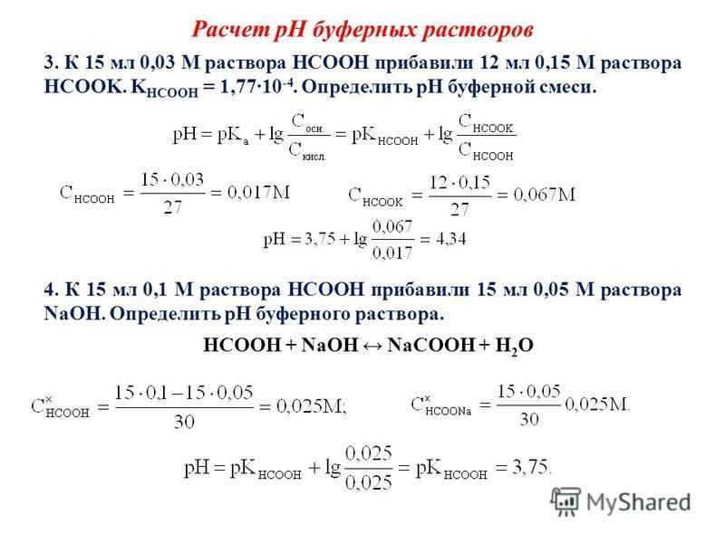 Расчет pH буферных растворов 3. К 15 мл 0,03 М раствора HCOOH прибавили 12 мл 0,15 М раствора HCOOK. K HCOOH = 1,7710 -4. Определить pH буферной смеси. 4. К 15 мл 0,1 М раствора HCOOH прибавили 15 мл 0,05 М раствора NaOH. Определить pH буферного раст