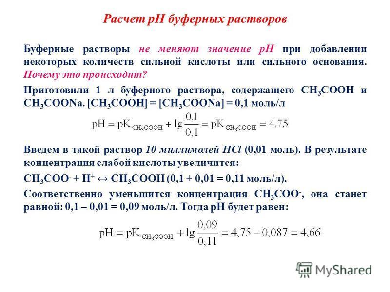 Расчет pH буферных растворов Буферные растворы не меняют значение pH при добавлении некоторых количеств сильной кислоты или сильного основания. Почему это происходит? Приготовили 1 л буферного раствора, содержащего CH 3 COOH и CH 3 COONa. [CH 3 COOH]