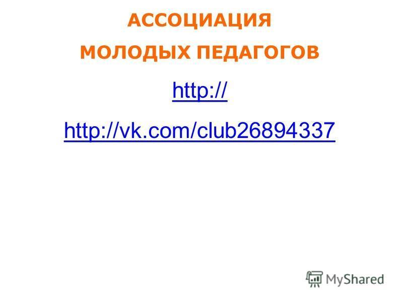 КАЧЕСТВЕННОЕ ОБРАЗОВАНИЕ КАЖДОМУ! АССОЦИАЦИЯ МОЛОДЫХ ПЕДАГОГОВ http:// http://vk.com/club26894337