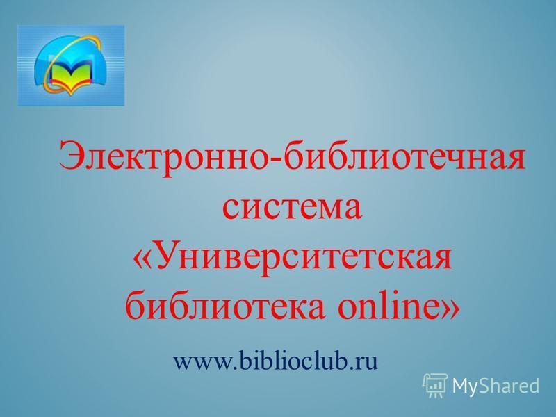 Электронно-библиотечная система «Университетская библиотека online» www.biblioclub.ru