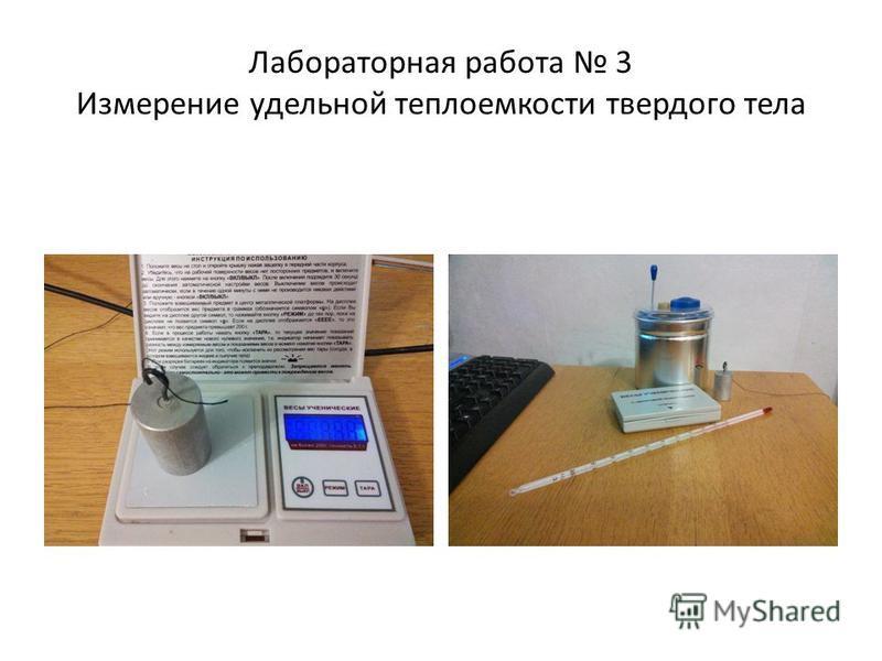 Лабораторная работа 3 Измерение удельной теплоемкости твердого тела
