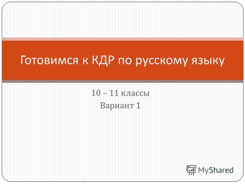 10 – 11 классы Вариант 1 Готовимся к КДР по русскому языку