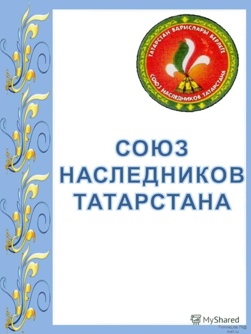 FokinaLida.75@ mail.ru