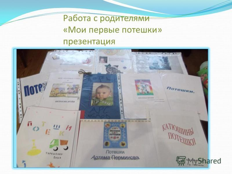 Работа с родителями «Мои первые потешки» презентация