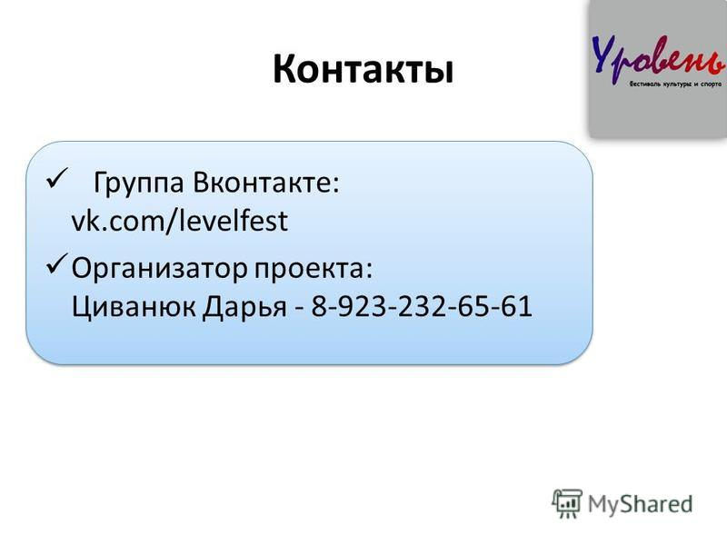 Контакты Группа Вконтакте: vk.com/levelfest Организатор проекта: Циванюк Дарья - 8-923-232-65-61