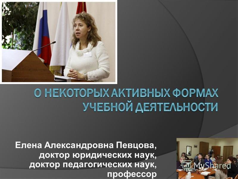 Елена Александровна Певцова, доктор юридических наук, доктор педагогических наук, профессор