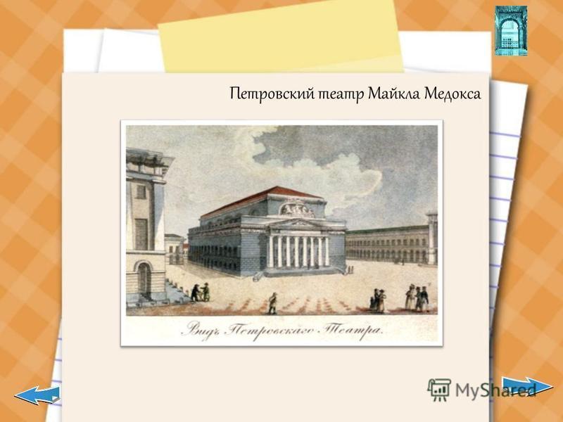 Петровский театр Майкла Медокса