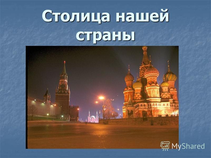 Столица нашей страны