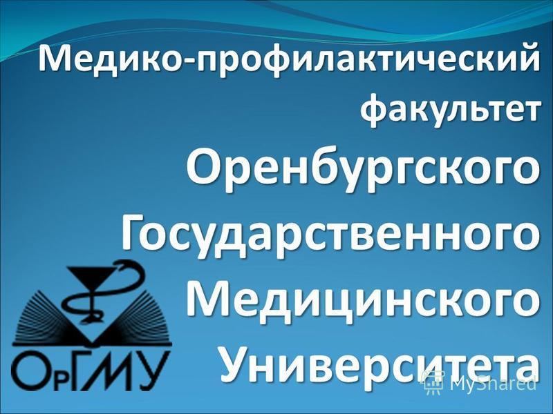 Медико-профилактический факультет Оренбургского Государственного Медицинского Университета