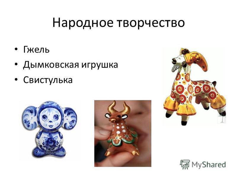 Народное творчество Гжель Дымковская игрушка Свистулька